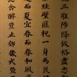 Le chinois est une des plus vieilles langues au monde
