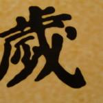 Les signes chinois, un mystère