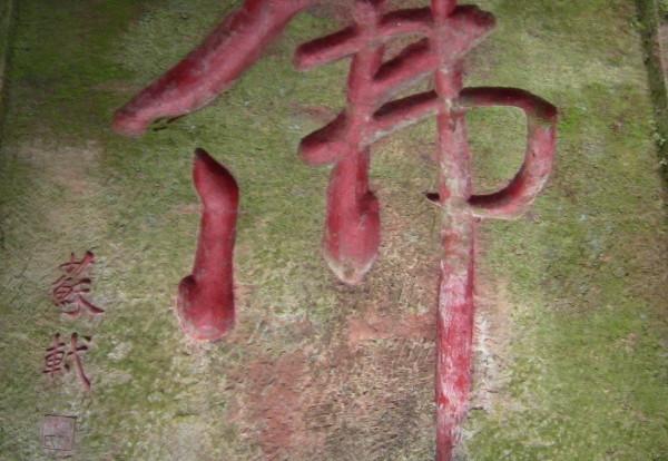 La langue chinoise passée à la loupe